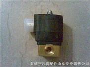 供应复盛空压机电磁阀