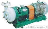 FSB型氟塑料合金化工泵