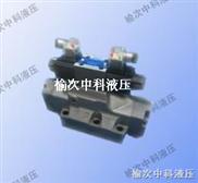 电液动换向阀DSHG-06