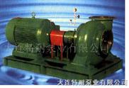 化工混流泵、输送颗粒泵、耐磨泵、特耐泵