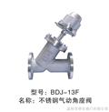 BDJ-13F-堡德牌大口径不锈钢角阀,中国角座阀*品牌