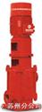 XBD-DL系列立式多级固定式消防泵