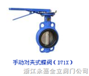 手動對夾式蝶閥(D71X)