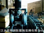 QBY耐腐蝕隔膜泵  不銹鋼隔膜泵  鋁合金隔膜泵