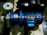 CQ化工塑料磁力泵  耐腐蚀塑料磁力泵  无泄露磁力泵
