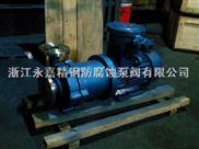 CQ不锈钢磁力化工泵  耐腐蚀磁力泵  磁力泵
