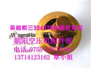 供应英格索兰39437645温控阀芯