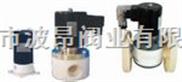 进口塑料王电磁阀;上海进口耐酸咸电磁阀;德国RBT耐酸咸电磁阀