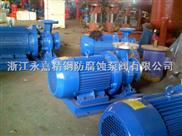 IHG管道化工泵  不銹鋼耐腐蝕化工泵  不銹鋼管道增壓泵