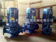 IHG不锈钢管道泵  耐腐蚀管道化工泵  化工管道泵