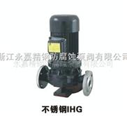 IHG 不銹鋼化工離心泵  耐腐蝕管道化工泵  管道增壓泵