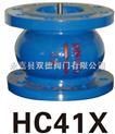 双德HC41(B型)消声止回阀  消声止回阀  静音止回阀