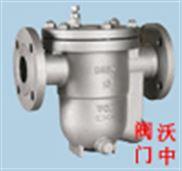 自动自由浮球式蒸汽疏水阀