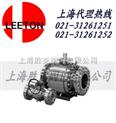 LEETON法兰高压锻钢球阀 美国进口高压锻钢球阀
