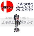 LEETON氣動高壓軌道球閥 美國進口氣動高壓軌道球閥