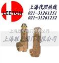 進口內螺紋安全閥 美國LEETON內螺紋安全閥