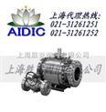 进口法兰高压锻钢球阀 德国AIDIC进口高压锻钢球阀