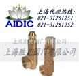 進口內螺紋安全閥 德國AIDIC進口內螺紋安全閥