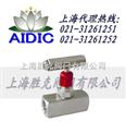 進口內螺紋針型截止閥 德國AIDIC進口內螺紋截止閥
