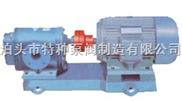 齒輪泵KCB-5400/CYB稠油泵
