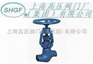 J61H焊接截止阀/承插焊截止阀/对焊截止阀