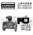 进口直动式煤气电磁阀 美国LAIMACE进口煤气电磁阀