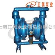 QBY型气动隔膜泵 铝合金、铸铁、不锈钢、工程塑料、衬里(衬胶隔膜泵,衬氟隔膜泵