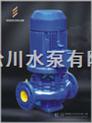 立式熱水管道泵、立式熱水管道循環增壓泵