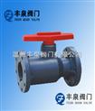 Q41F-10V-CPVC塑料球阀/Q41F-10V球阀