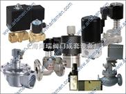 蒸汽电磁阀,微型电磁阀,高压高温电磁阀,水用电磁阀