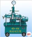 试压泵电动试压泵4D-SY3.5MPA