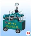 试压泵电动试压泵4D-SY3MPA