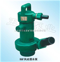 BQF型風動潛水泵