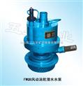 FWQB型風動渦輪潛水泵