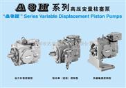 YUKEN变量柱塞泵 油研变量柱塞泵