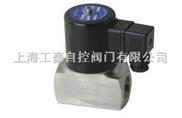 ZCT不锈钢电磁阀   ZCQ高温电磁阀   高压电磁阀  防腐电磁阀