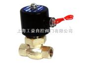 2L蒸汽电磁阀   2W黄铜电磁阀  DF液用电磁阀