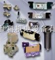 美国ROSS电磁阀、双联阀、调压阀、控制阀