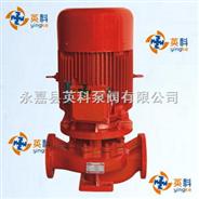 消防泵 消防泵价格 消防泵厂家