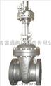 Z541H閘閥|高壓國標鑄鋼閘閥