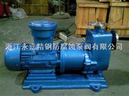 自吸式磁力泵  不銹鋼磁力泵  耐腐蝕磁力泵  磁力化工泵  自吸泵