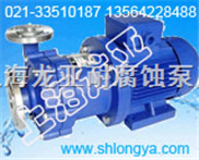 50CQ-32磁力泵