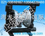 QBY-25铸铁气动四氟隔膜泵
