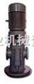 3GL立式三螺杆泵