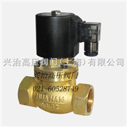 ZCZ系列全铜蒸汽电磁阀