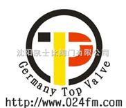 德國托普TOP疏水閥、德國托普TOP蒸汽疏水閥、德國托普TOP鍋爐疏水閥、德國托普TOP浮球式疏水閥