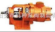 三螺桿瀝青泵/ZYB污油泵