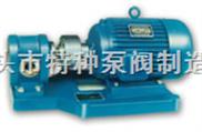 泊头齿轮泵/高压三螺杆泵