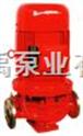 XBD-L型立式单级消防泵