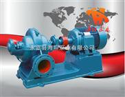 S、SH型中开式单级双吸离心泵,中开式离心泵,双吸离心泵,卧式双吸泵